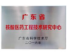 热烈祝贺我司被省科技厅认定为广东省核酸医药工程技术研究中心